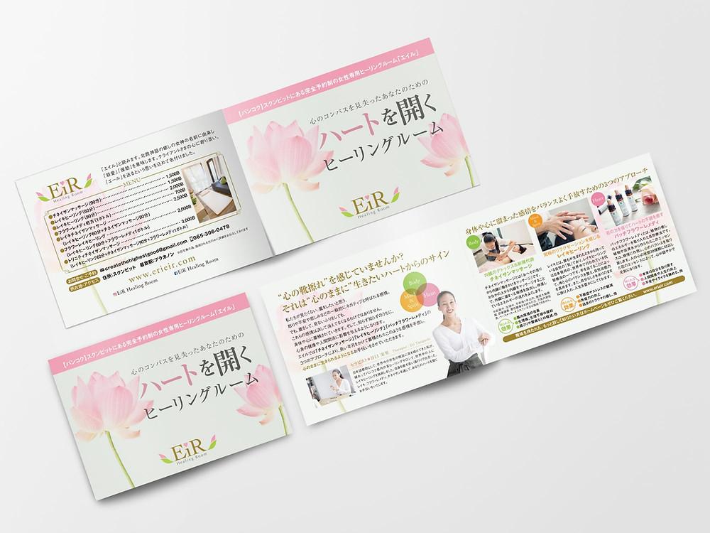 京都で活動されいるヒーリングルーム『EiR -エイル-』さまのパンフレットをデザインさせていただきました