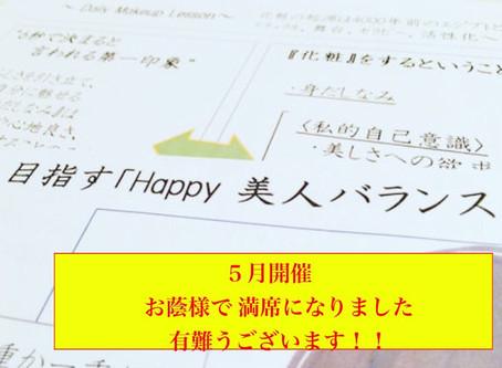 【満席御礼】5月開催メイクレッスン