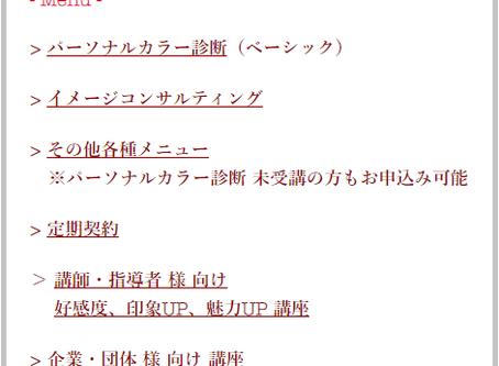 【お知らせ】メニューのお申込み範囲 ※一部変更