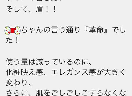 パーソナルメイクレッスン→その後のお声-2
