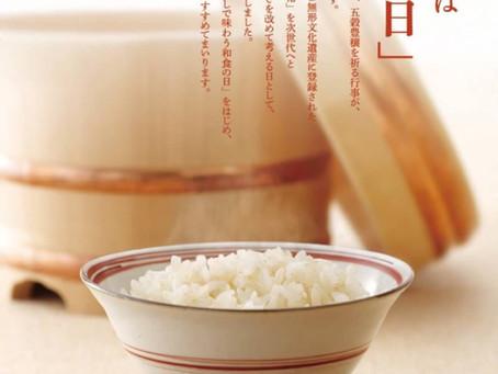11月24日は「和食の日」