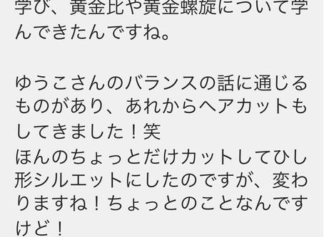 パーソナルメイクレッスン→その後のお声-1