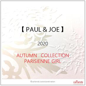 【4シーズン分類・コスメ】PAUL & JOE 2020 AW