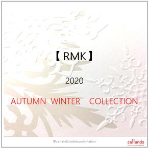 【4シーズン分類・コスメ】RMK 2020 AW