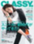 CLASSY. 2019年5月号 表紙(20190328発売)