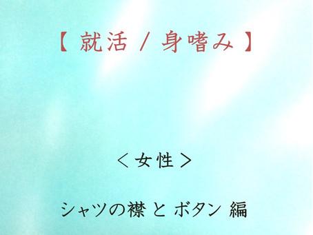 【就活 / 女性 / 身嗜み】シャツの襟 と ボタン 編