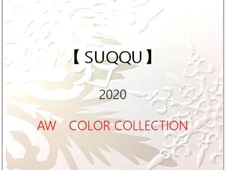 【4シーズン分類・コスメ】SUQQU 2020 AW
