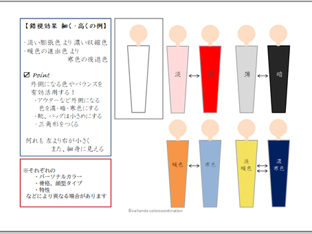 【錯視効果でスタイルアップ】細く・高く魅せる 編 -2