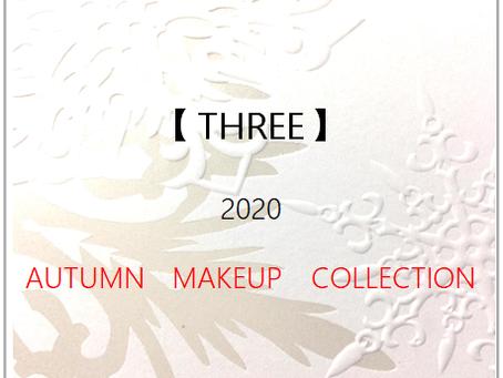 【4シーズン分類・コスメ】THREE 2020 AW