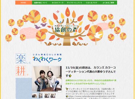 11/16「ゆめのたね」ラジオ出演