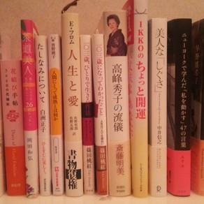 折に触れ、読み返す有り難い本たち