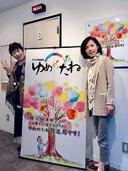 20181115 ゆめのため.jpg