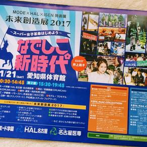 名古屋モード学園 未来創造展 @愛知県体育館