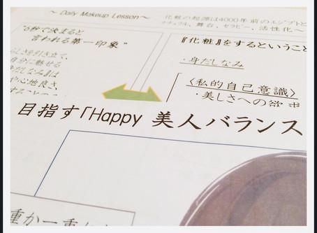 【10月開催】Happy 美人 バランスメイクレッスン@名古屋