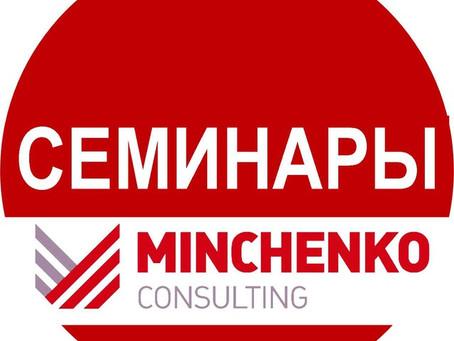 """""""Тексты для политиков"""" на тренинге """"Минченко Консалтинг"""""""