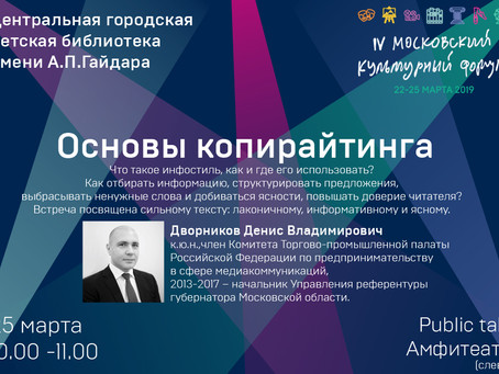 Анонс: мастер-класс на Московском культурном форуме в ЦВЗ «Манеж»