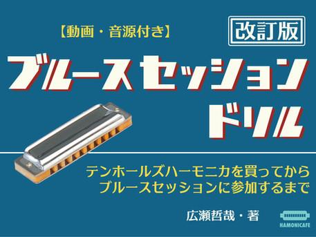 <ご報告>広瀬の電子書籍 『ブルースセッション・ドリル』改訂版がApple版/Kindle版 ともに、無事再販となりました