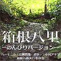 箱根八里tunecore.jpg