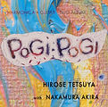 POGIPOGI表紙.jpg