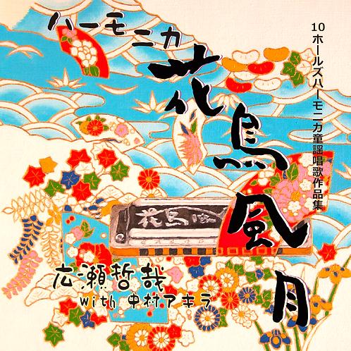 CD「ハーモニカ花鳥風月」