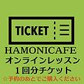 HAMONICAFEオンラインレッスンチケット2_アートボード 1.png