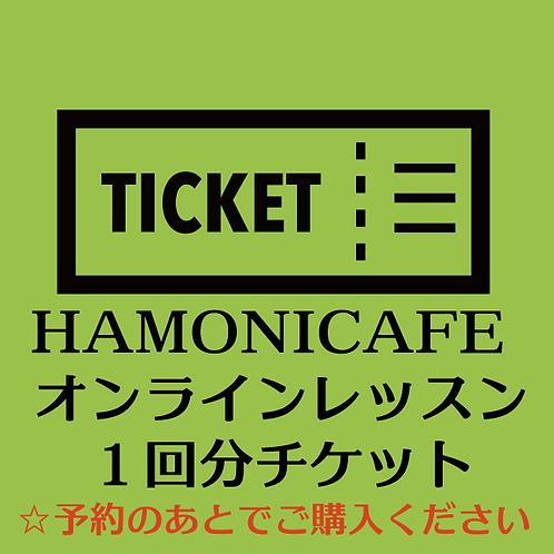 HAMONICAFEオンラインレッスン1回分チケット