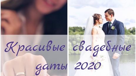 Красивые свадебные даты 2020 года