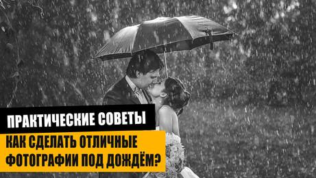 Как сделать отличные снимки в дождь?