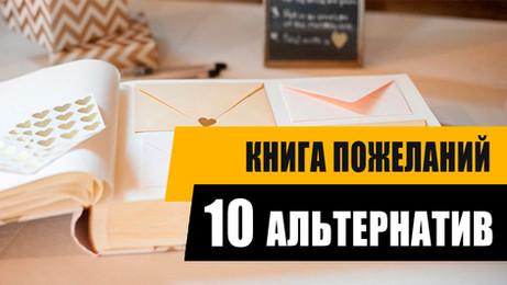 10 альтернатив книге пожеланий