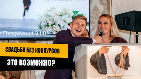 Свадьба без конкурсов