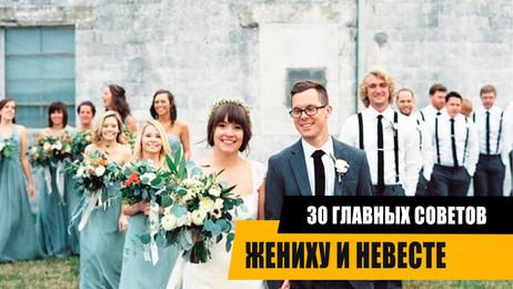 30 советов жениху и невесте