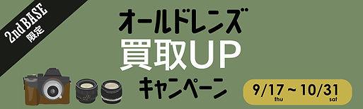 オールドレンズ買取UPキャンペーンスマホ.jpg