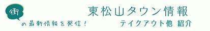 東松山タウン情報バナー.png