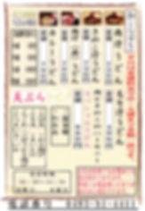 TakayanagiYa_Oshinagaki.jpg