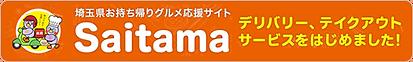 埼玉県バナー.png