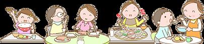 食事風景.png