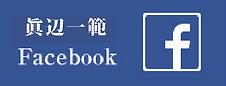 眞辺facebook.png