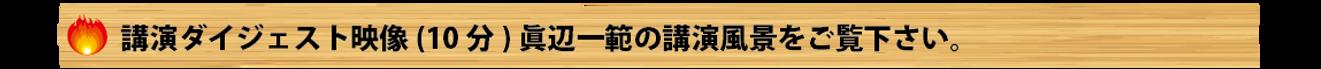 講演会ダイジェスト2.png