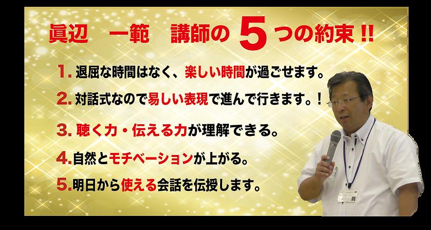 眞辺5つの約束.png