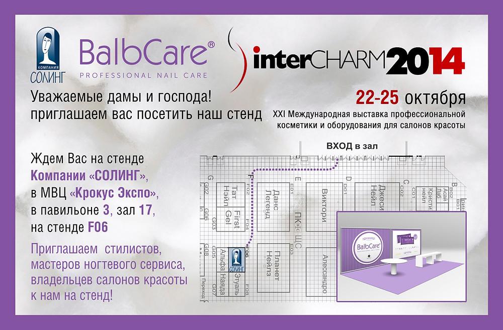 Бразильский маникюр Balbcare на выставке Intercharm