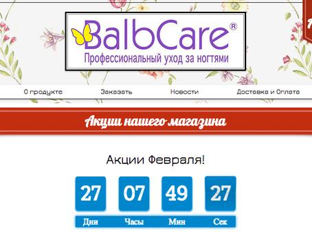 Февральская акция BalbCare!