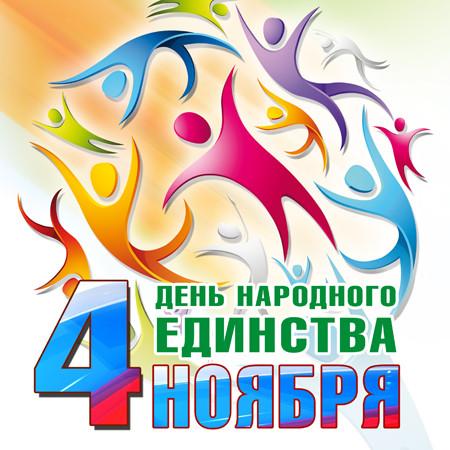 День народного единства 4 ноября.