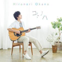 コトノハ 2015/09/23 WDRD-1004 01.コトノハ 02.遥か 03.コトノハ instrumental 04.遥か instrumental