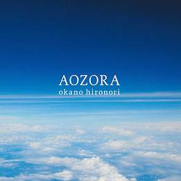 AOZORA 2013/01/26  01.AOZORA *ライヴ会場・イケヤ限定販売