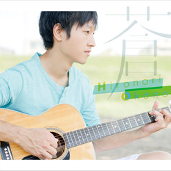 蒼 2013/09/25 WDRD-1001 01.蒼 02.家路 03.相合傘 04.蒼 instrumental
