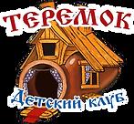Детский Клуб Теремок