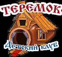 Детский Клуб Теремок в Перово