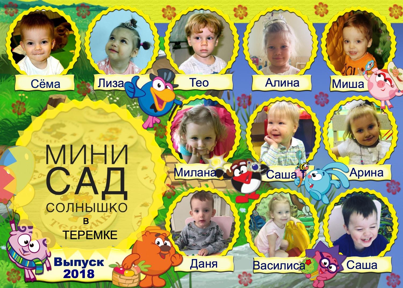Мини Сад, ГКП ВАО