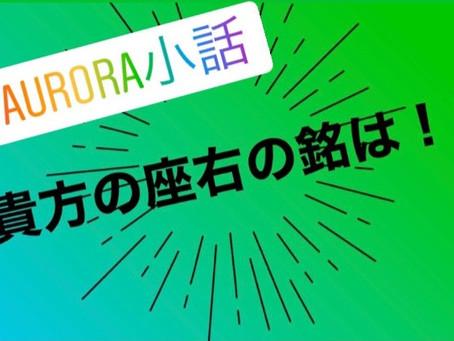 Aurora小話①