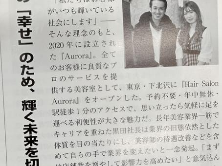 月刊誌AnchorにAuroraが掲載されました❣️